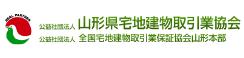 山形県住宅建物取引業協会