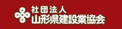 山形県建設業協会